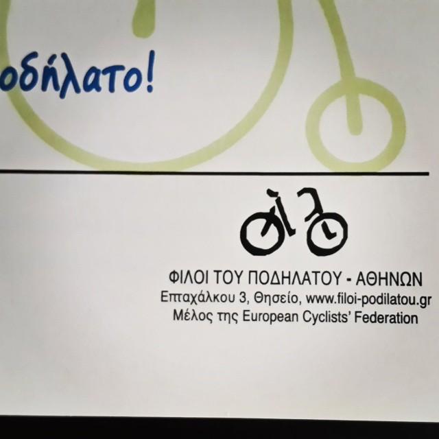 Sicilya bisiklet yolculuğumuzun ilk sunumunu Atina'da yapmak kısmetmiş. 27 ocak salı akşamı Filoi tou podilatou kulübünde. Bekleriz. Kaçıranlar için İstanbul'da tekrarı olacak. :) Giro di Sicilia presentation at Filoi tou podilatou club at Athens on 27th of January.  #girodisicilia #bicicletta #bisiklet #bicycle #bicycletour #touring #touringbicycle #cycling #cycletouring #gezgin #travel #traveller #explorer #yolculuk #yol #yolda #ontheroad #sicilia #sicily #Sicilya #italia #italya #italy #Athens #podilato #filoitoupodilatou